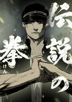 「伝説の拳-けん-」メインビジュアル