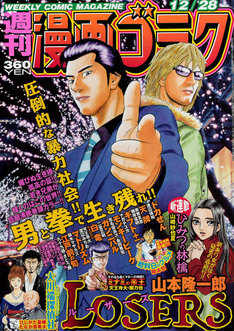週刊漫画ゴラク12月28日号