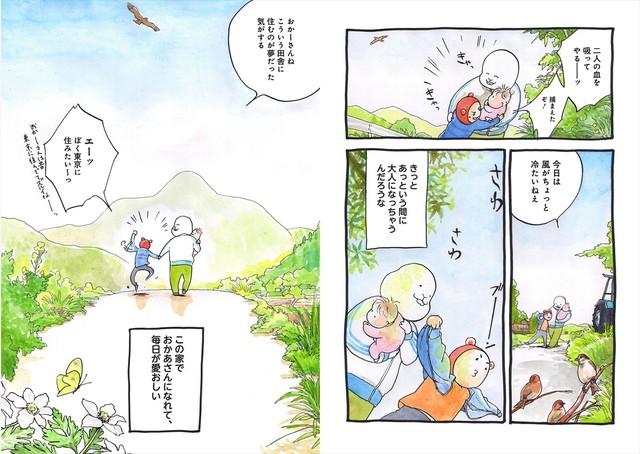 「こんげでカーチャン! 鳥取で子育て始めました」より。