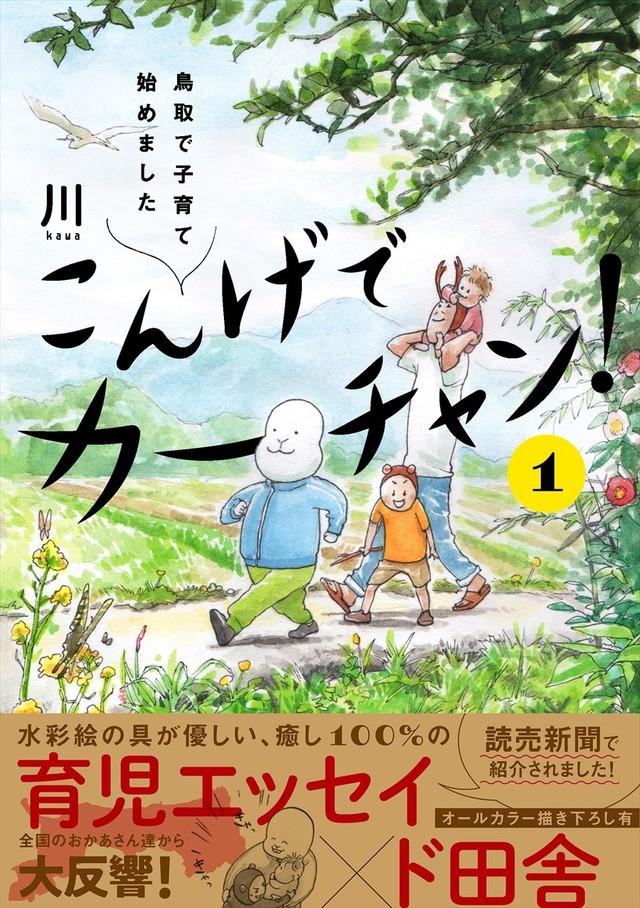 「こんげでカーチャン! 鳥取で子育て始めました」1巻