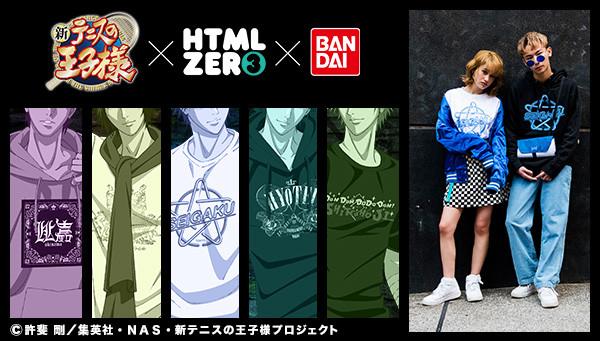 「新テニスの王子様」と「HTML ZERO3」のコラボビジュアル。
