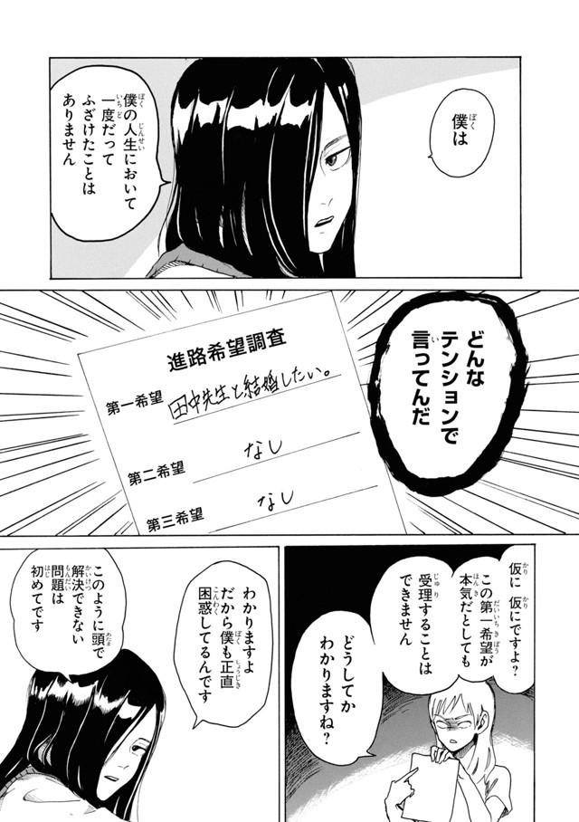 「村井の恋」1巻より。