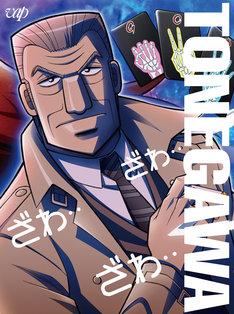 TVアニメ「中間管理録トネガワ」Blu-ray / DVD BOX上巻のジャケット。