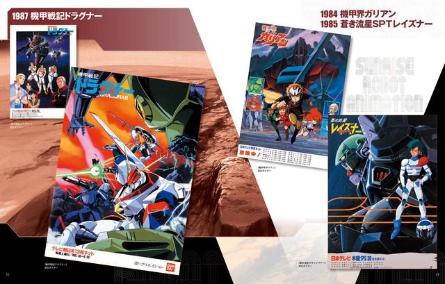 「サンライズ ロボットアニメ大解剖」より。