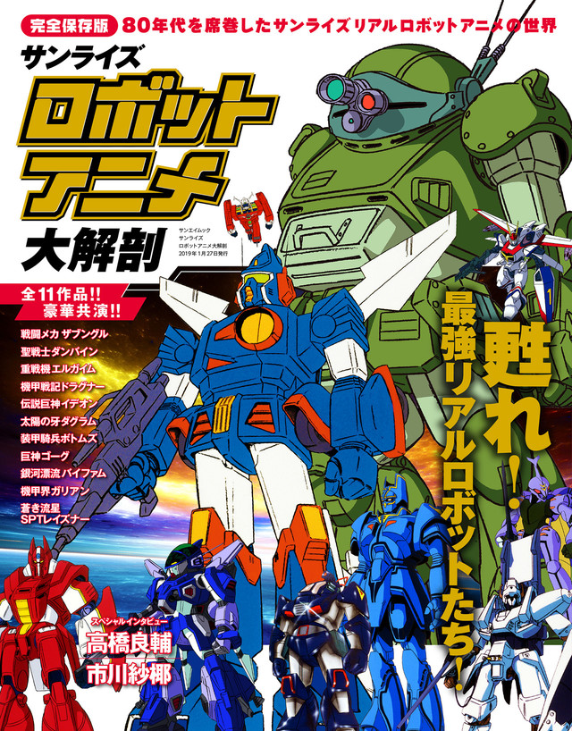 「サンライズ ロボットアニメ大解剖」