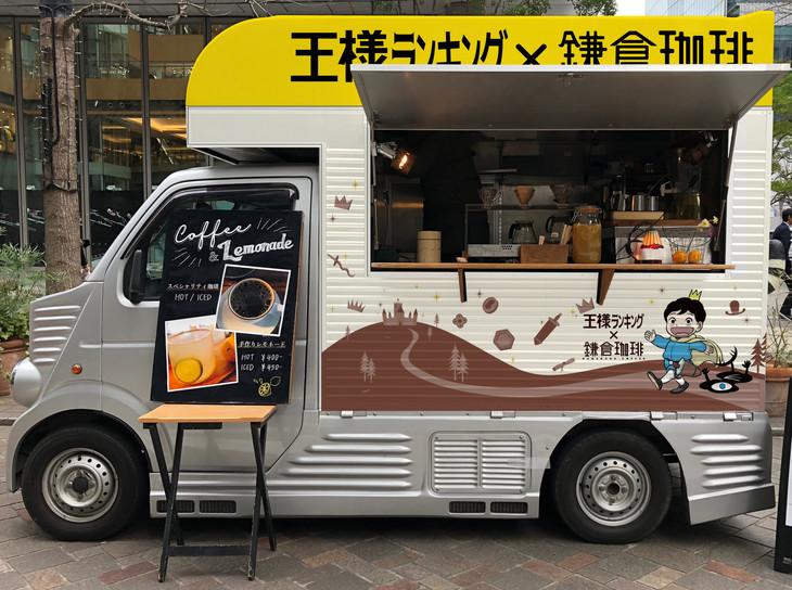 「王様ランキング×鎌倉珈琲」の仕様にラッピングされたキッチンカー。