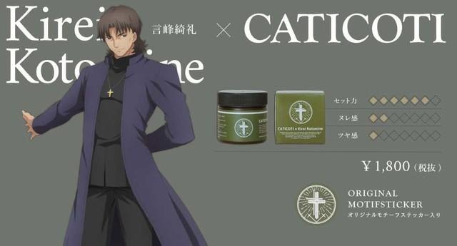 劇場版「Fate/stay night [Heaven's Feel]コラボヘアワックスより、「CATICOTI」。