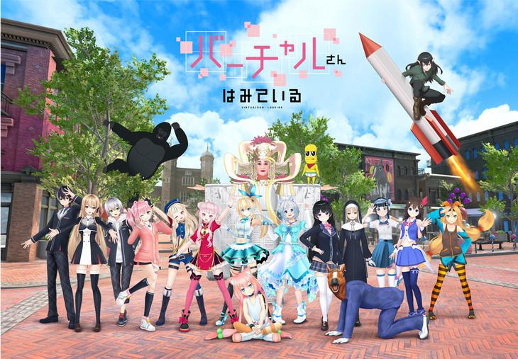 TVアニメ「バーチャルさんはみている」キービジュアル