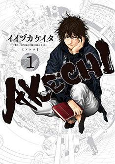 「AKECHI」1巻