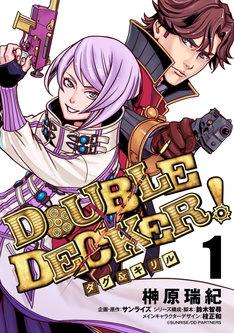 「DOUBLE DECKER! ダグ&キリル」1巻