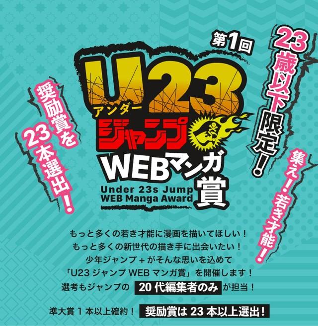 第1回「U23ジャンプWEBマンガ賞」の告知画像。