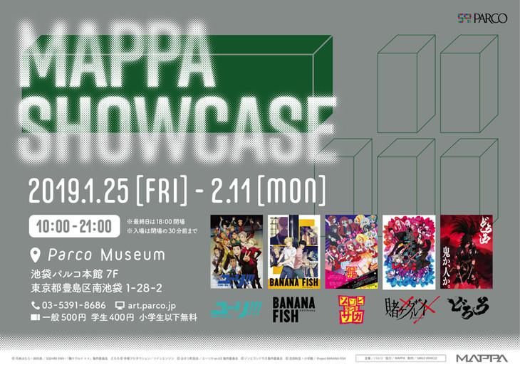 「MAPPA SHOW CASE」ポスタービジュアル