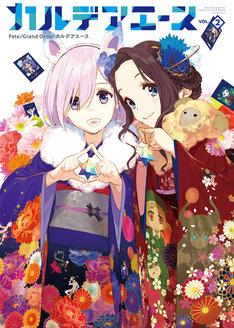 「Fate/Grand Order カルデアエース VOL.2」