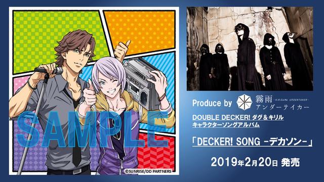 「DECKER! SONG -デカソン-」告知ビジュアル