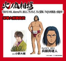小野大輔と、兵藤真磋人のキャラクタービジュアル。