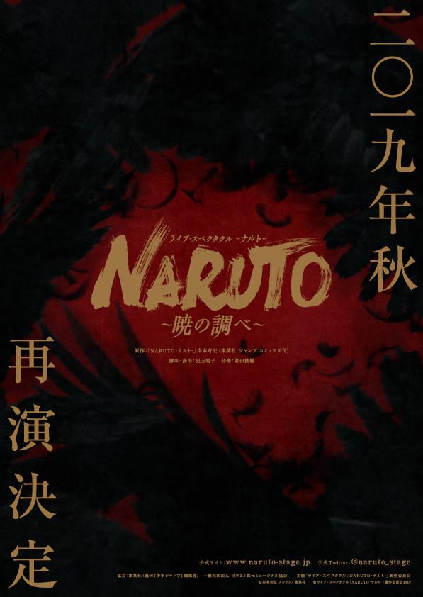 「ライブ・スペクタクル『NARUTO-ナルト-』~暁の調べ~」再演版のティザービジュアル。