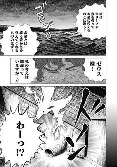 デメトリオスは雷に打たれると20世紀の東京へとタイムスリップする。(c)ヤマザキマリ/集英社