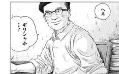 劇中に登場する手塚治虫。(c)ヤマザキマリ/集英社