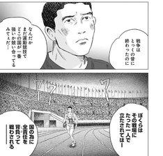 自身の思いを吐露する円谷幸吉。(c)ヤマザキマリ/集英社