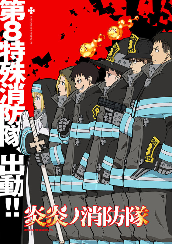 TVアニメ「炎炎ノ消防隊」ティザービジュアル第2弾
