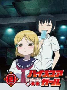 「ハイスコアガール」Blu-ray / DVD2巻ジャケット(c)押切蓮介/SQUARE ENIX・ハイスコアガール製作委員会