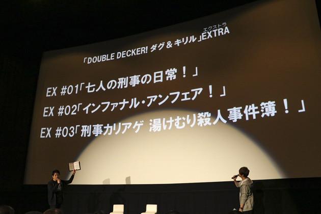 TVアニメ「DOUBLE DECKER! ダグ&キリル」の最終話先行上映会の様子。