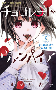 「チョコレート・ヴァンパイア」8巻