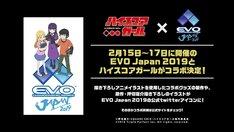 「EVO Japan 2019」と「ハイスコアガール」のコラボ告知。(c)押切蓮介/SQUARE ENIX・ハイスコアガール製作委員会