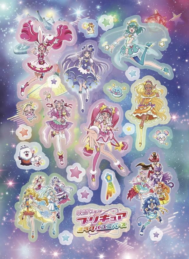 前売券特典「はって!はがして!あそべちゃう!きらぴか☆ユニバースシール・ユニバース」の表面。