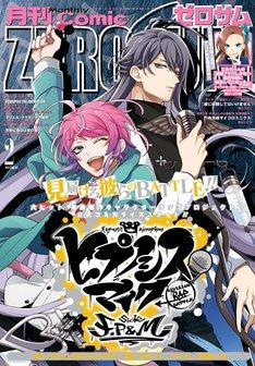 月刊コミックZERO-SUM2019年2月号