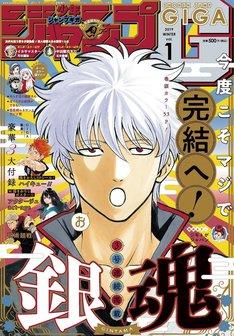 少年ジャンプGIGA 2019 WINTER  vol.1(c)少年ジャンプ GIGA 2019 WINTER vol.1/集英社