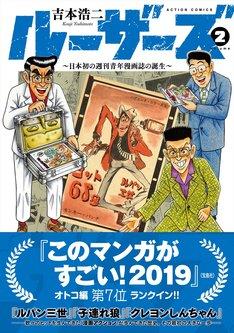 「ルーザーズ ~日本初の週刊青年漫画誌の誕生~」2巻(帯あり)