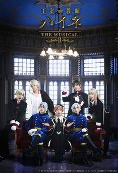 「王室教師ハイネ-THE MUSICAL II-」メインビジュアル