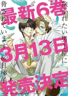 桜日梯子「抱かれたい男1位に脅されています。」6巻発売告知ビジュアル (c)Hashigo Sakurabi/libre 2018