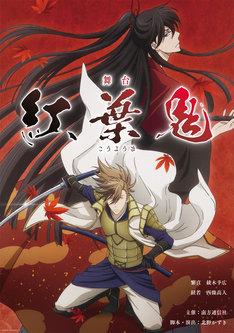 TVアニメ「抱かれたい男1位に脅されています。」に登場する「紅葉鬼」のポスター。(c)DO1 PROJECT