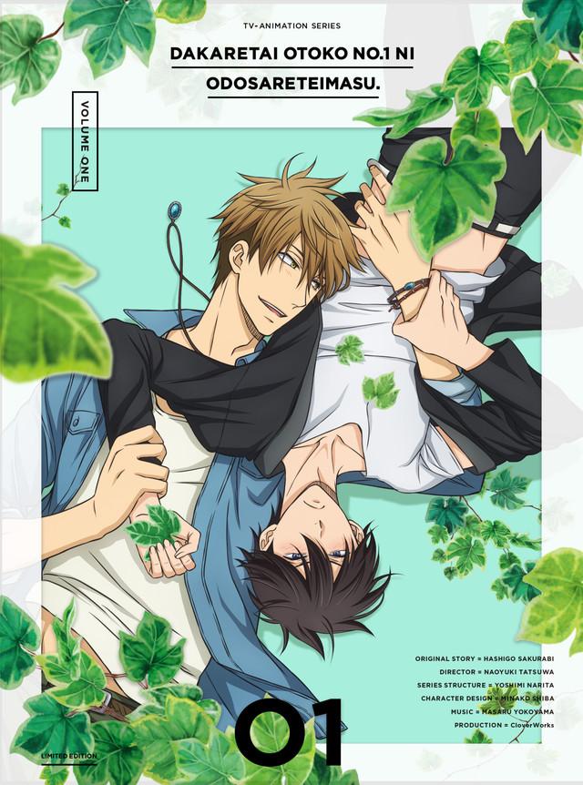 TVアニメ「抱かれたい男1位に脅されています。」Blu-ray / DVD1巻(c)DO1 PROJECT
