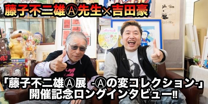 「藤子不二雄(A)展 -(A)の変コレクション-」開催記念ロングインタビューのバナー。