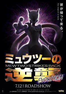 「ミュウツーの逆襲 EVOLUTION」第1弾ポスター