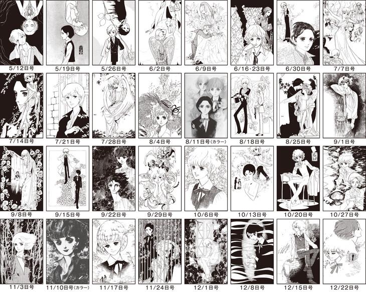 萩尾望都トーマの心臓扉イラストの原画を探しています コミック