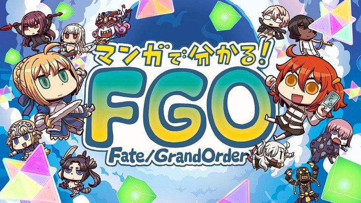 FGO官方漫画《マンガで分かる!Fate/Grand Order》动画化 资讯 第1张