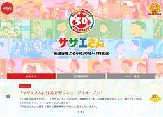 アニメ「サザエさん」公式サイトのトップページ。