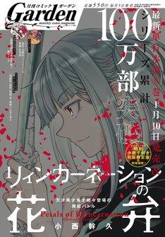 月刊コミックガーデン2月号