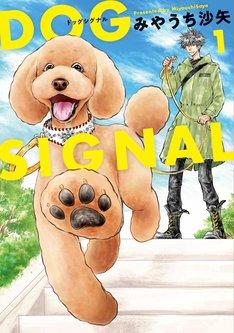「DOG SIGNAL」1巻
