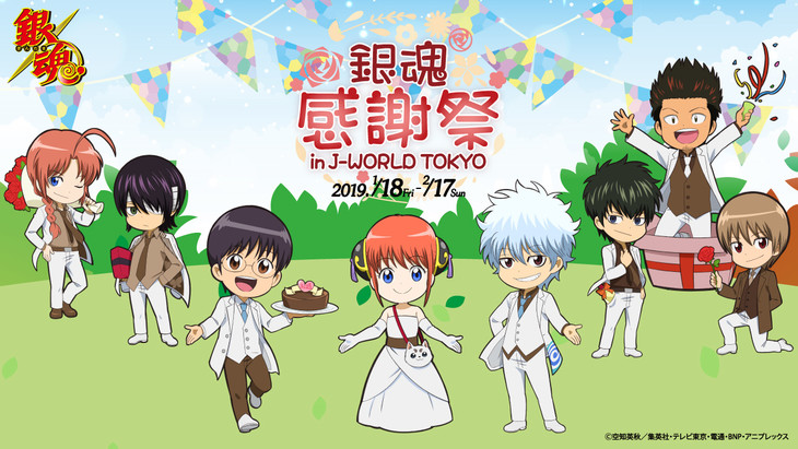 「銀魂 感謝祭 in J-WORLD TOKYO」のビジュアル。