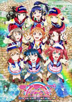 「ラブライブ!サンシャイン!! The School Idol Movie Over the Rainbow」第2弾ビジュアル
