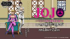 「ジョジョの奇妙な冒険 黄金の風 in J-WORLD TOKYO」ビジュアル (c)LUCKY LAND COMMUNICATIONS/集英社・ジョジョの奇妙な冒険GW製作委員会
