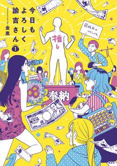 「今日もよろしく諭吉さん」1巻