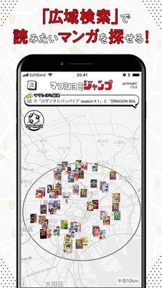 「マワシヨミジャンプ」の使用イメージ。ストア機能で購入した電子書籍は、ジャンプBOOKストア!や少年ジャンプ+と連携しているため、共有することが可能。