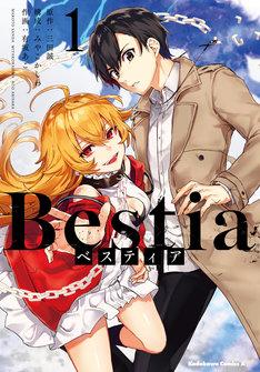 「Bestia ベスティア」1巻