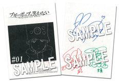抽選でプレゼントされるキャストの直筆サイン入り台本イメージ。